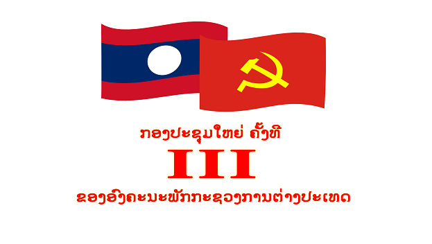 Lao Government